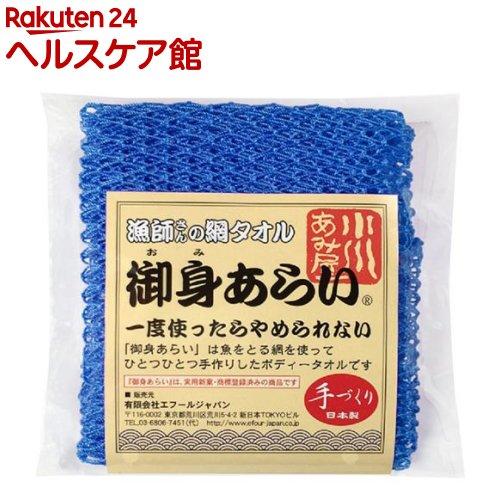御身あらい おみあらい 漁師さんの網タオル ブルー 高品質 大好評です 1コ入