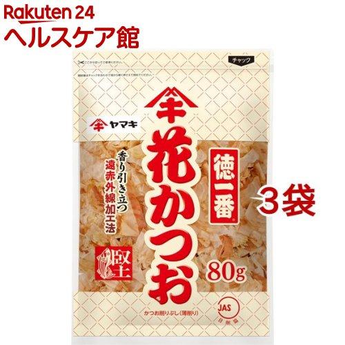 ヤマキ 徳一番花かつお お買得 3コセット 正規取扱店 80g