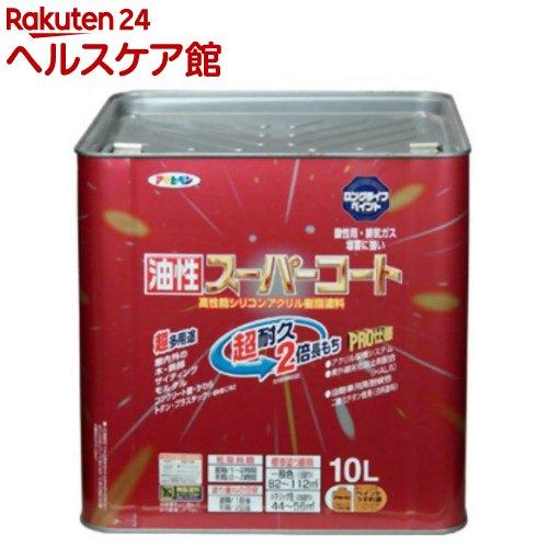 アサヒペン 油性スーパーコート 黒(10L)【アサヒペン】