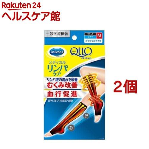 メディキュット QttO リンパケア 弾性 着圧 ソックス 2個セット 新作送料無料 ひざ下つま先なし 正規激安 Mサイズ 1足 むくみケア