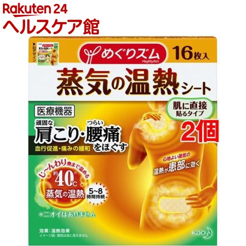めぐりズム 蒸気の温熱シート 2コセット 全商品オープニング価格 16枚入 定番の人気シリーズPOINT(ポイント)入荷