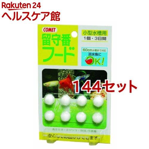 コメット 留守番フード 小型水槽用(8個入*144セット)【コメット(ペット用品)】