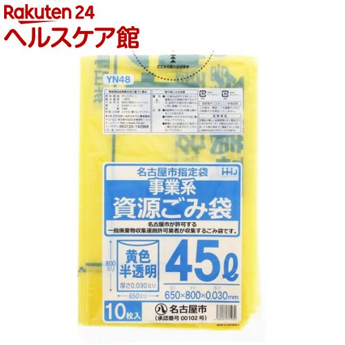 ゴミ袋 名古屋市指定袋(事業系 資源) 黄色 半透明 45L YN48(10枚入*60コパック)