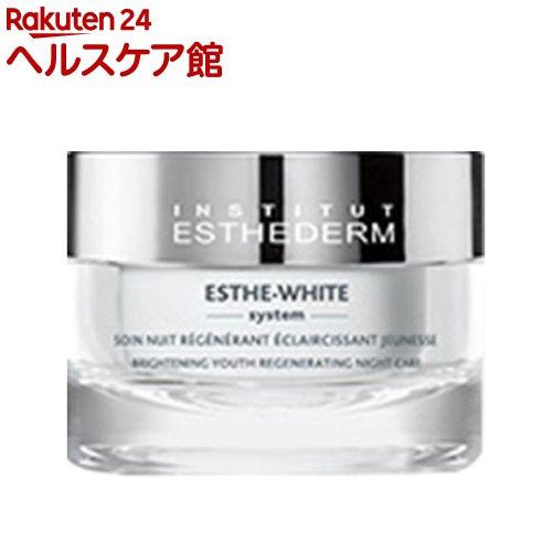 エステダム ホワイト ナイト クリーム(50ml)【エステダム(ESTHEDERM)】