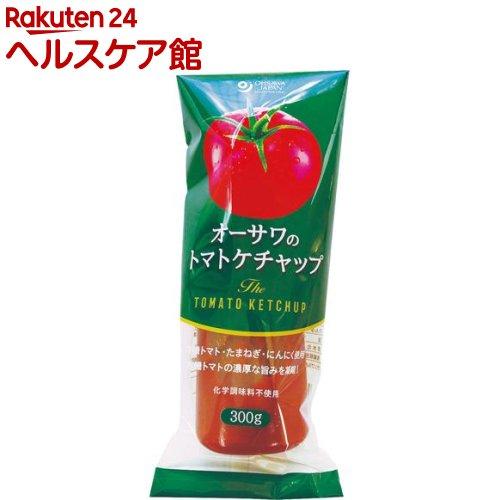 オーサワ 価格交渉OK送料無料 オーサワのトマトケチャップ 安い 激安 プチプラ 高品質 300g