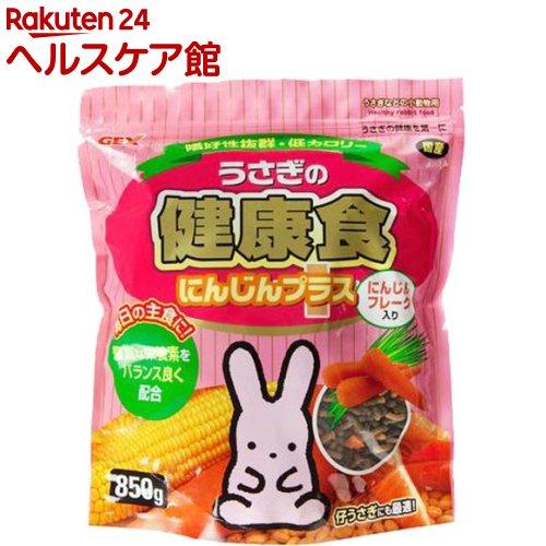ウサギの健康食 開催中 贈り物 にんじんプラス 850g more20