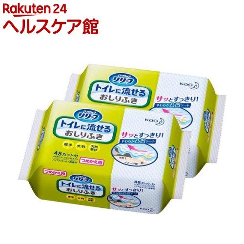 海外 リリーフ トイレに流せるおしりふき つめかえ用 ミシン目入48カット 公式 2コセット 24枚