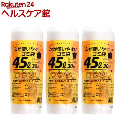 次が使いやすいゴミ袋 エンボス入 半透明 45L HDRE-45-30 次が使いやすいゴミ袋 エンボス入 半透明 45L HDRE-45-30(30枚入*3セット)