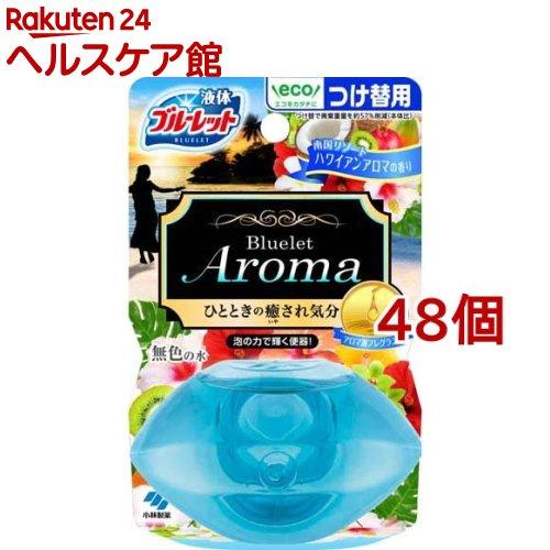 液体ブルーレットおくだけアロマ 南国リゾートハワイアンアロマの香り つけ替用(70ml*48個セット)【ブルーレット】