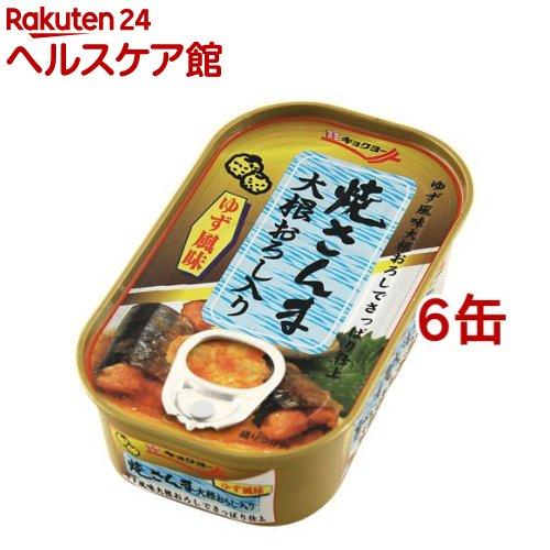 日本 缶詰 焼さんま大根おろし入り 100g [並行輸入品] 6コ