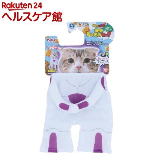 ドラゴンボール 猫用変身着ぐるみウェア フリーザ(1着)【キャラペティ】