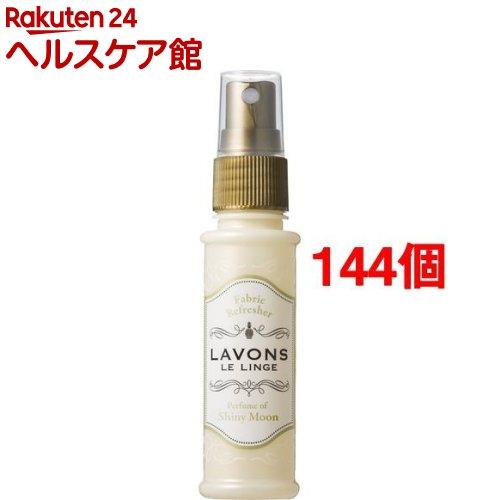 ラボン 携帯用ファブリックミスト シャイニームーンの香り(40ml*144個セット)【ラ・ボン ルランジェ】