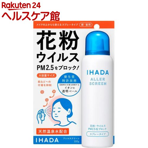 オンラインショッピング イハダ アレルスクリーン EX 受賞店 slide_b2 100g