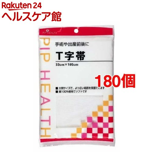 T字帯 33cm*105cm(ヒモ約145cm)(180個セット)