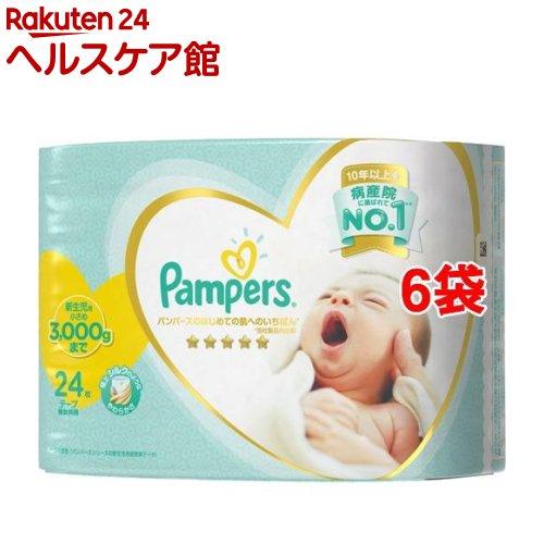 パンパース 絶品 はじめての肌へのいちばん 新生児小さめ 6袋セット 日本全国 送料無料 24枚入