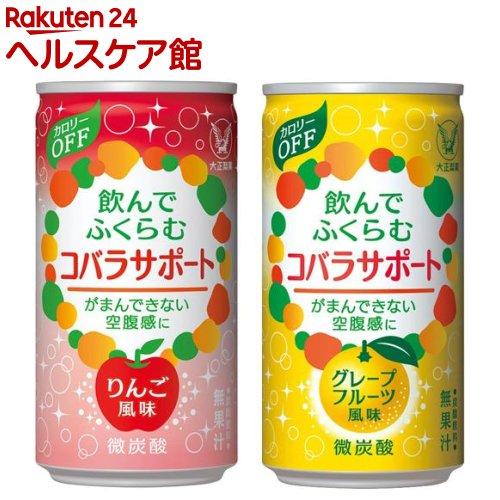 コバラサポート カロリーOFFりんご風味&グレープフルーツ風味(185mL*60本入)【コバラサポート】【送料無料】