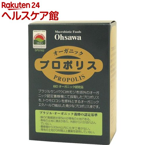 オーサワ オーガニックプロポリス(30mL)【オーサワ】【送料無料】
