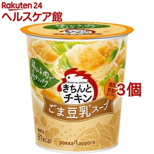 ポッカサッポロ お得なキャンペーンを実施中 きちんとチキン ごま豆乳スープ 定番キャンバス 3個セット