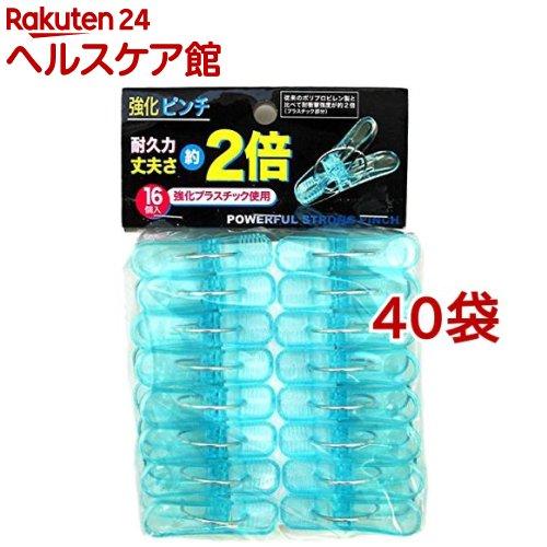 洗濯バサミ 強化ピンチ(16個入*40袋セット)