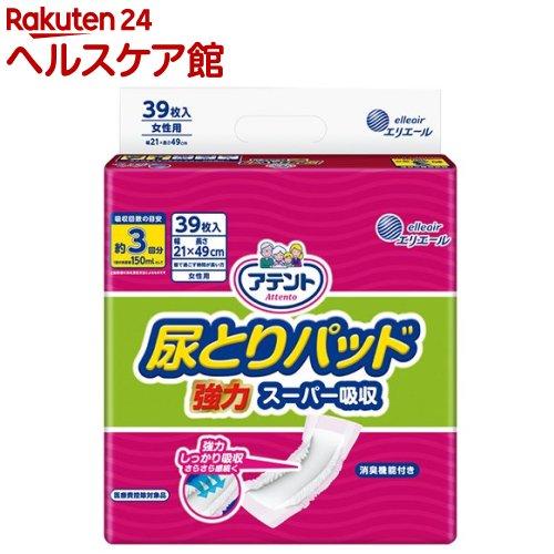 アテント 尿とりパッド 人気ブレゼント 強力スーパー吸収 女性用 特価品コーナー☆ 39枚入