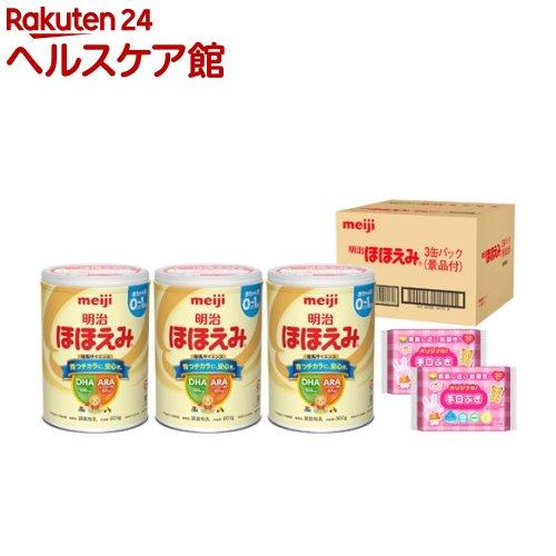 明治ほほえみ 人気 3缶パック 景品付き 3缶入 800g ブランド買うならブランドオフ