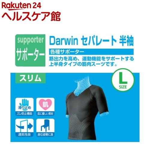 ダーウィン セパレート 男性用 半袖 スリム ブラック Lサイズ(1枚入)【ダーウィン(Darwin)】【送料無料】
