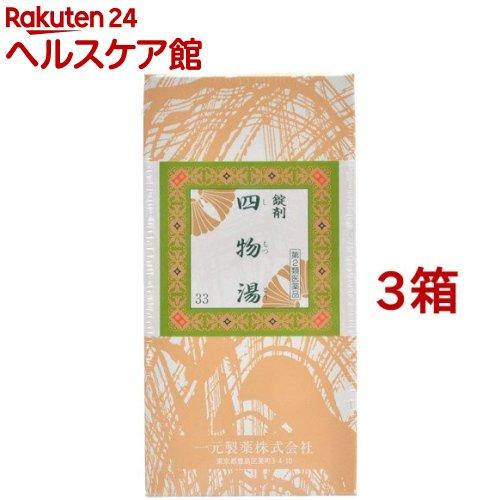 【第2類医薬品】一元 錠剤四物湯(1000錠*3箱セット)