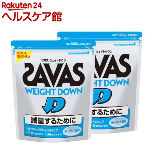 ザバス ウェイトダウン ヨーグルト風味(1050g*2袋入)【ザバス(SAVAS)】