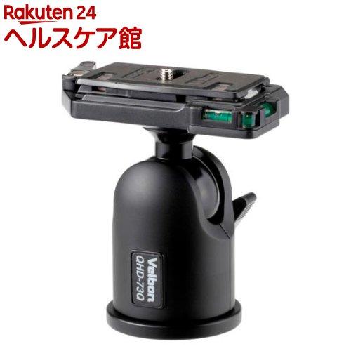 ベルボン 自由雲台 QHD-73Q(1台)【送料無料】