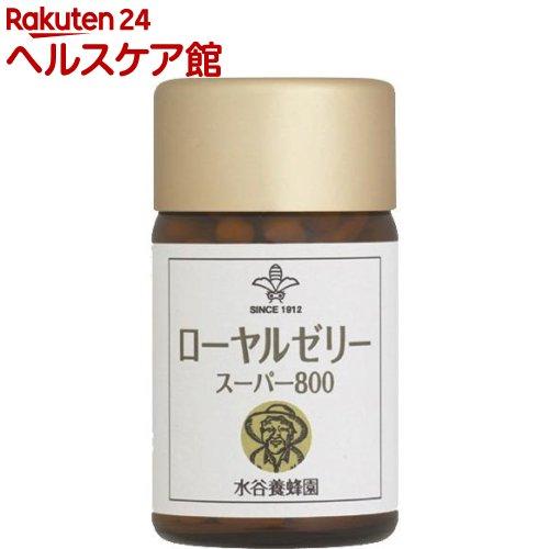水谷養蜂園 ローヤルゼリースーパー800(120粒)【水谷養蜂園】【送料無料】