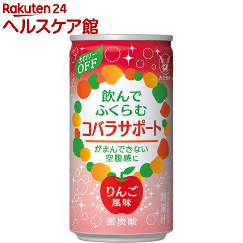 コバラサポート カロリーOFFりんご風味(185mL*60本入)【コバラサポート】【送料無料】