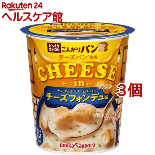じっくりコトコト / じっくりコトコト こんがりパン CHEESE in チーズフォンデュ味 じっくりコトコト こんがりパン CHEESE in チーズフォンデュ味(3個セット)【じっくりコトコト】
