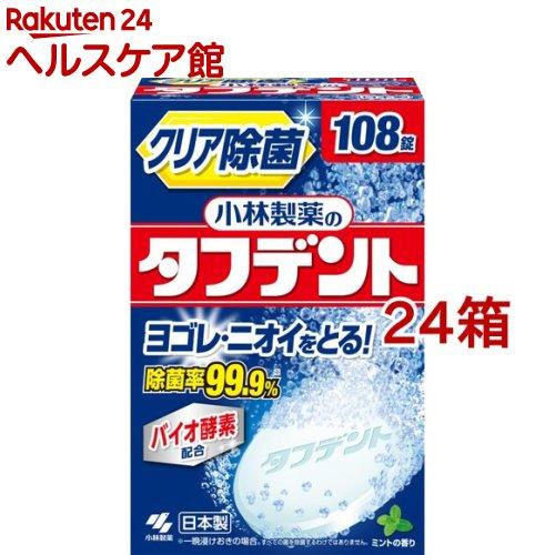 小林製薬のタフデント(108錠入*24箱セット)【タフデント】
