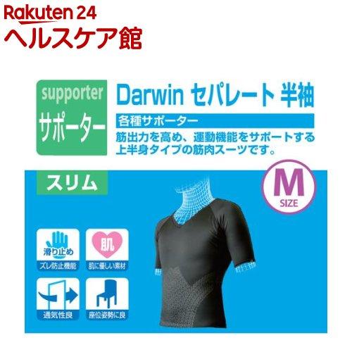 ダーウィン セパレート 男性用 半袖 スリム ブラック Mサイズ(1枚入)【ダーウィン(Darwin)】【送料無料】