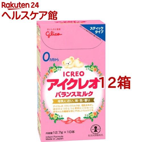 粉ミルク アイクレオ バランスミルク スティックタイプ 10本入 12コセット 12.7g まとめ買い特価 メーカー公式