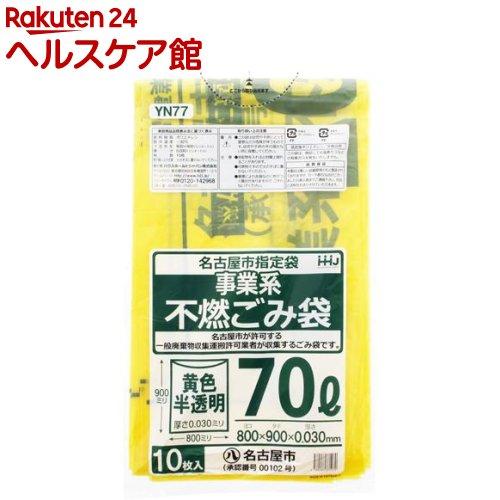 ゴミ袋 名古屋市指定袋(事業系 不燃) 黄色 半透明 70L YN77(10枚入*40コパック)