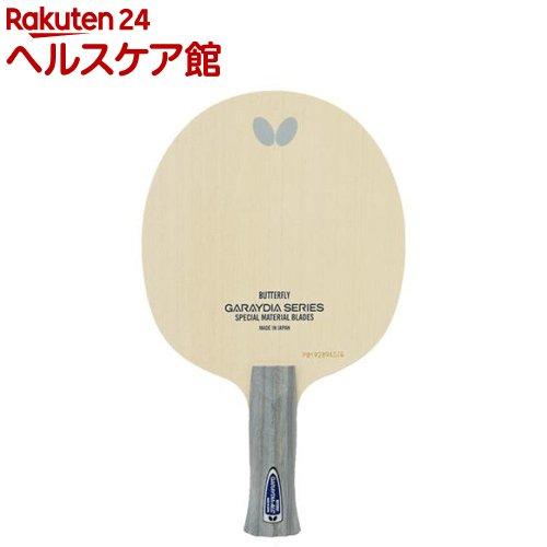 バタフライ ガレイディア ALC アナトミック 36732(1本入)【バタフライ】