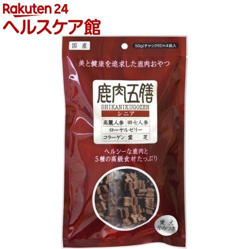 鹿肉五膳 シニア 鹿肉五膳 シニア(50g*4袋入)