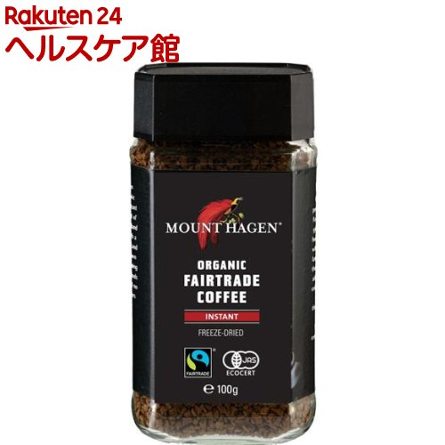 マウント ハーゲン マウントハーゲン オーガニック 100g フェアトレード 定番 お気に入 インスタントコーヒー