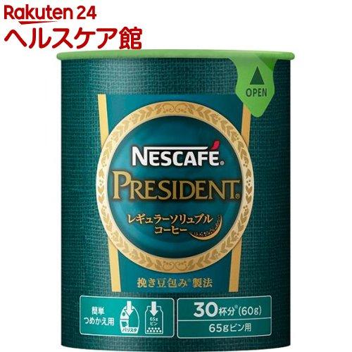 コーヒー ネスカフェ NESCAFE プレジデント システムパック エコ 超定番 60g 数量は多