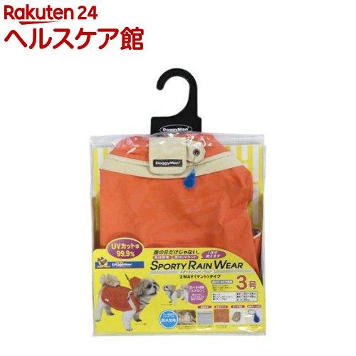 ドギーマン スポーティーレインウェア 3号 ライトオレンジ(1コ入)【ドギーマン(Doggy Man)】