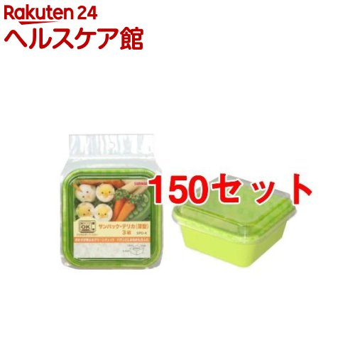 サンナップ サンパックデリカ 深型(3組*150セット)【サンナップ】
