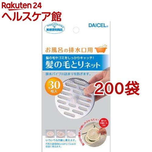 お風呂の排水口用 髪の毛とりネット(30枚入*200袋セット)