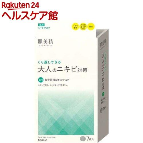 パック 肌美精 大人のニキビ対策 薬用集中保湿 新作多数 7枚 『1年保証』 美白マスク
