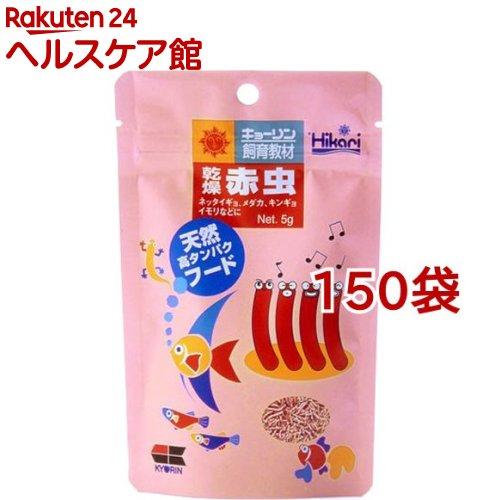 ひかり 乾燥 赤虫(5g*150袋セット)【ひかり】