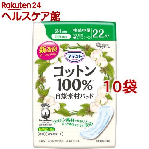 [正規販売店] 値引き アテント コットン100% 自然素材パッド 快適中量 10袋セット 22枚入