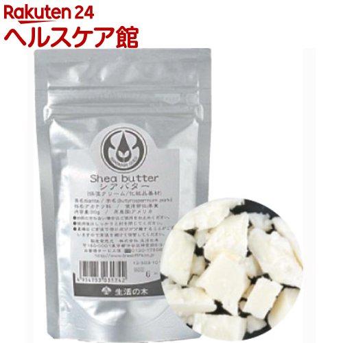生活の木 上質 シアバター セットアップ 30g 精製シアバター