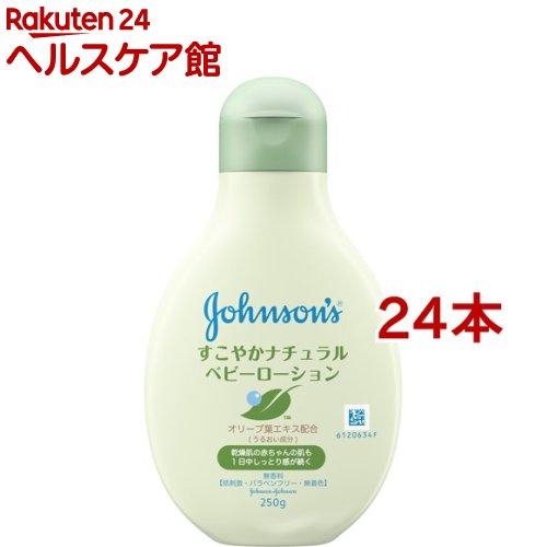 ジョンソン すこやかナチュラルローション(250g*24本セット)【ジョンソン・ベビー(johnoson´s baby)】