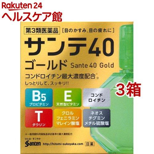 サンテ サンテ40ゴールド 第3類医薬品 3箱セット 12ml 返品交換不可 大注目