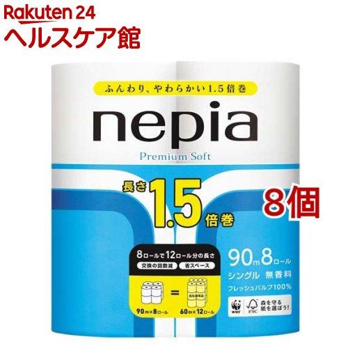 ギフ_包装 割引も実施中 トイレットペーパー ネピア nepia トイレットロール 90m 8コセット 8ロール シングル